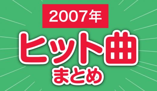 2007年のヒット曲まとめ【千の風になって、蕾、旅立ちの歌】
