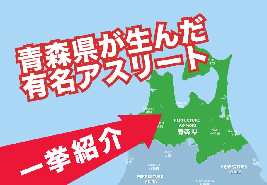【2020年最新】青森県出身の有名アスリートを一挙紹介!