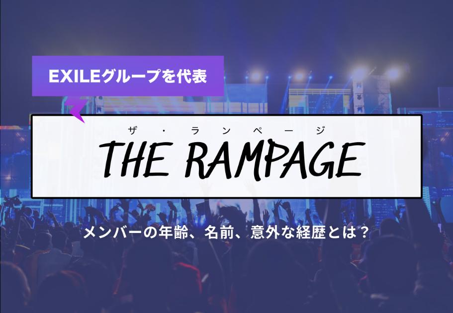 THE RAMPAGE(ランペ)メンバーの年齢、名前、意外な経歴とは?