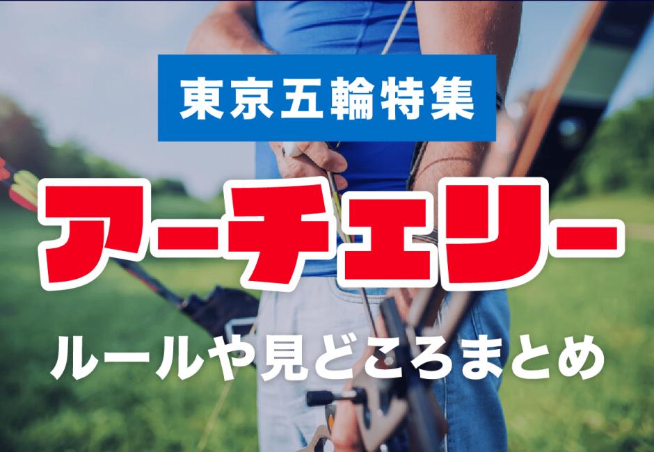 【東京五輪特集】「アーチェリー」のルールや見どころを詳細解説、注目選手まとめ!