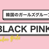 韓国のガールズグループで世界中を虜にする「BLACK PINK」の魅力とは