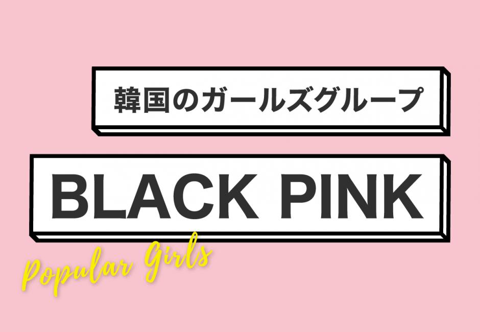 BLACKPINK(ブラックピンク) – メンバーの年齢、名前、意外な経歴とは…?