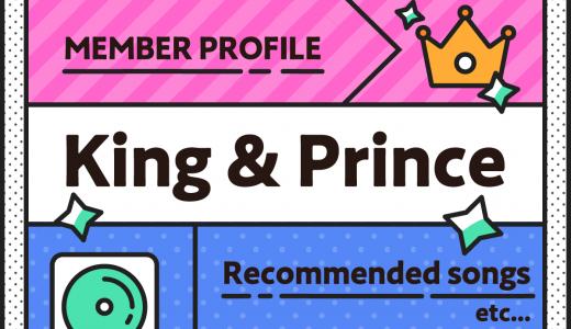 King & Prince(キンプリ)の各メンバーとグループの魅力、曲歴などを紹介!