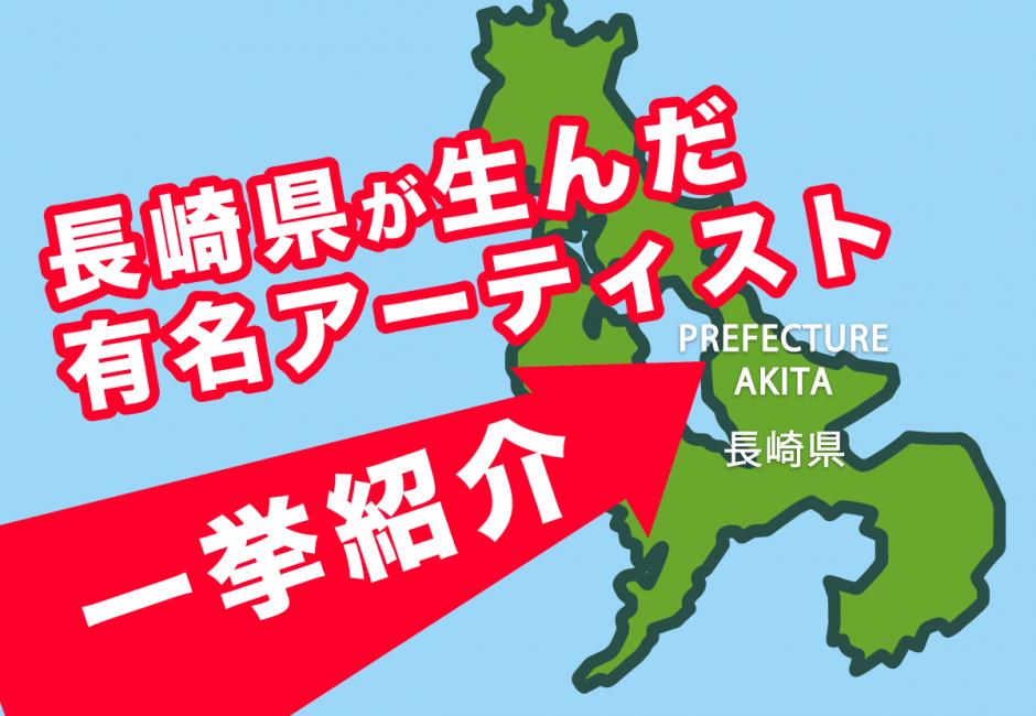 【2021年最新】長崎県出身の有名アーティストを一挙紹介!