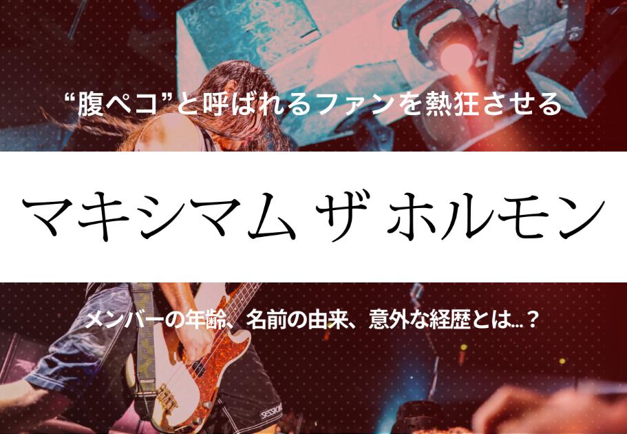 Hi-STANDARD:復活した90年代を代表する青春バンド!その魅力とオススメ曲とは…?