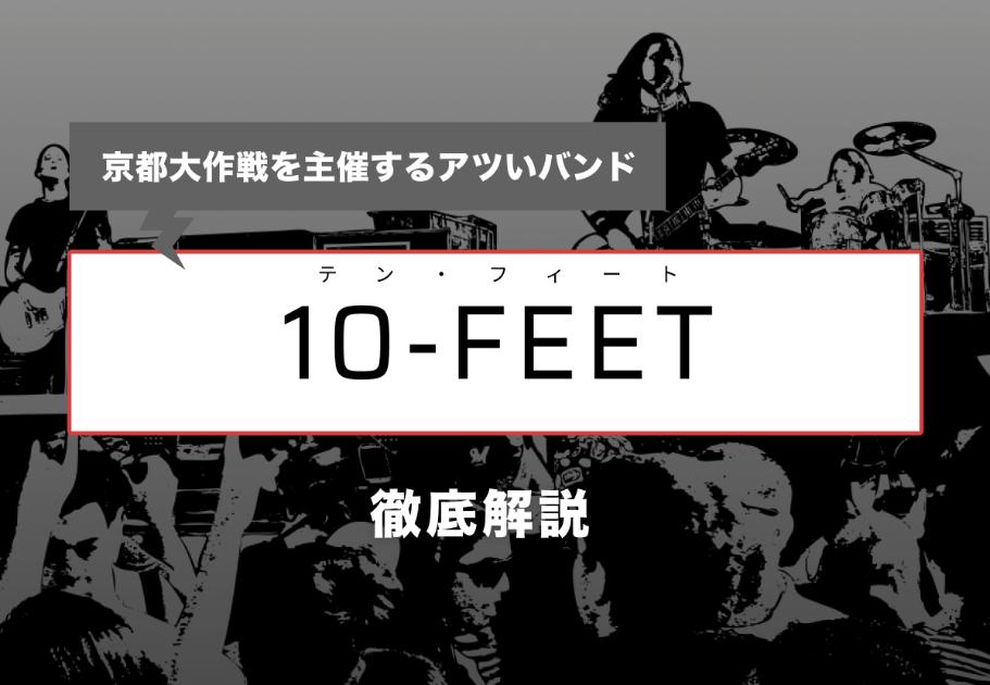 10-FEET(テンフィ)メンバーの年齢、名前、意外な経歴、おすすめな曲とは…?