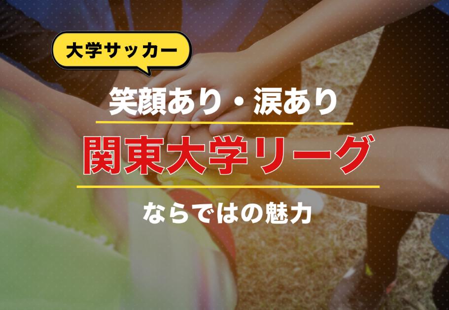 【大学サッカー】笑顔あり、涙あり、関東大学リーグならではの魅力