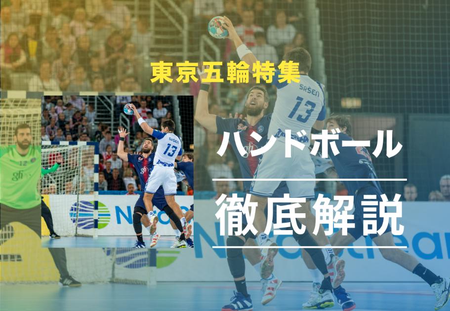 【東京五輪特集】「ハンドボール」のルールや見どころを詳細解説、注目選手まとめ!