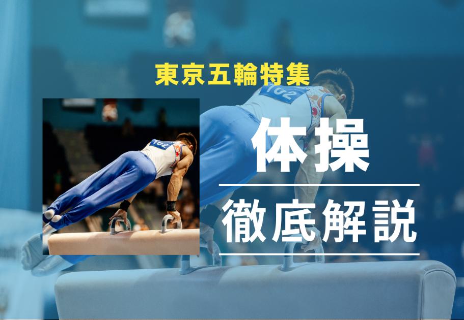 【東京五輪特集】体操・新体操・トランポリンのルール、注目選手とは…?