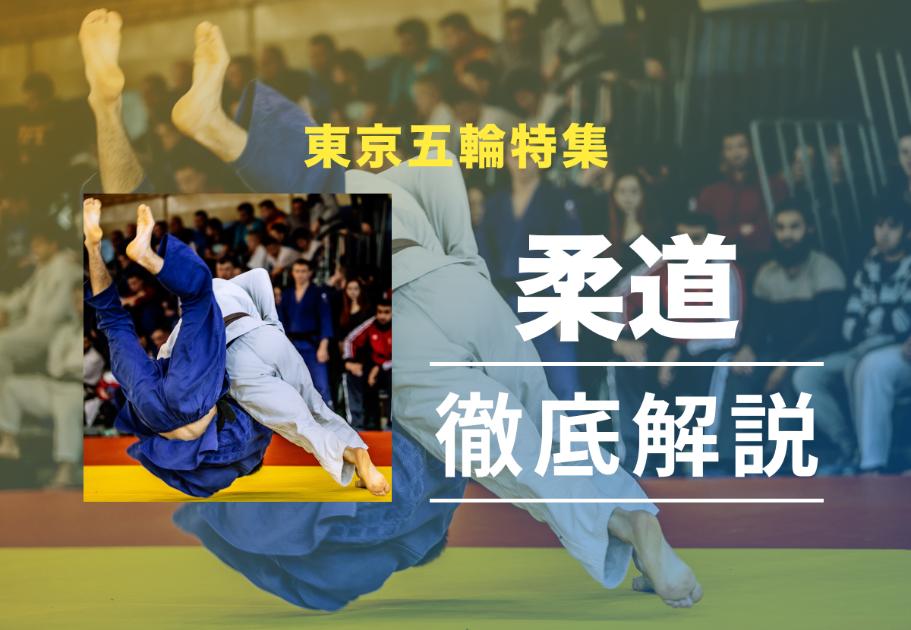 【東京五輪特集】「柔道」のルールや見どころを詳細解説、注目選手まとめ!