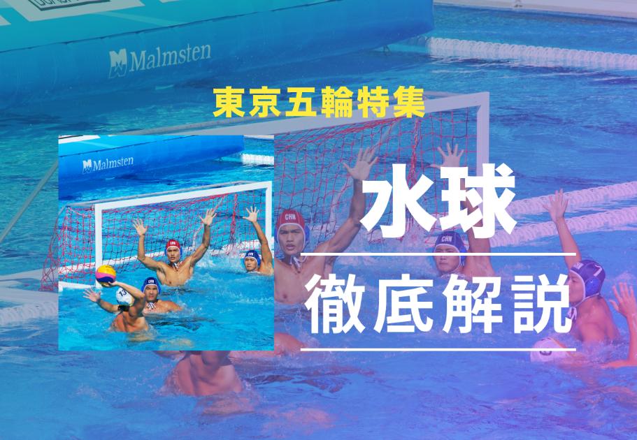 【東京五輪特集】「水球」のルールや見どころを詳細解説、注目選手まとめ!