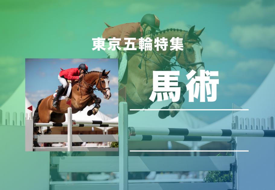 【東京五輪特集】馬術/馬場馬術・障害馬術・総合馬術のルールや注目選手とは……?