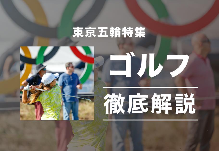 【東京五輪特集】ゴルフのルールや見どころ・注目選手まとめ