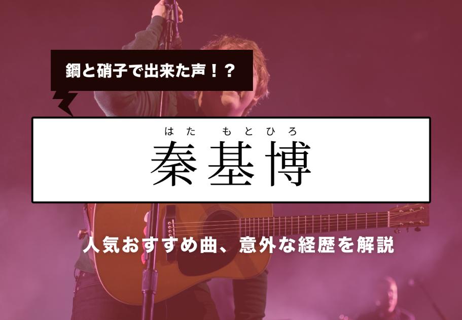 シンガーソングライター「秦基博」プロフィール、人気おすすめ曲、意外な経歴を解説【鋼と硝子で出来た声】