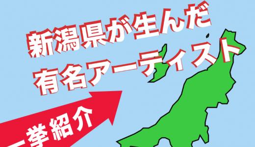 【2020年最新】新潟県出身の有名アーティストを一挙紹介!
