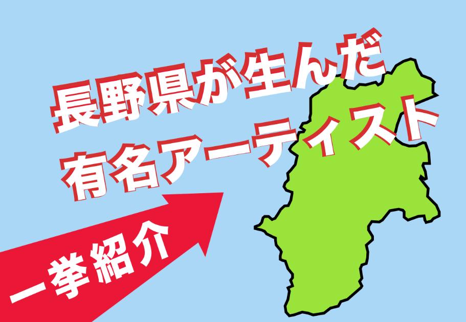 【2020年最新】長野県出身の有名アーティストを一挙紹介!