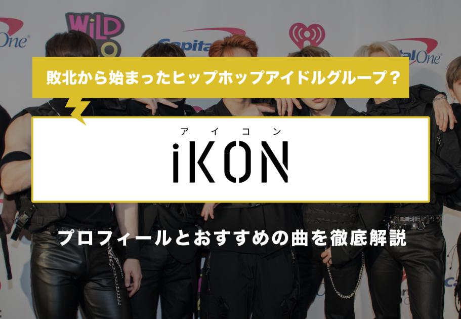 iKON(アイコン)メンバーの年齢、名前、意外な経歴、おすすめな曲とは…?