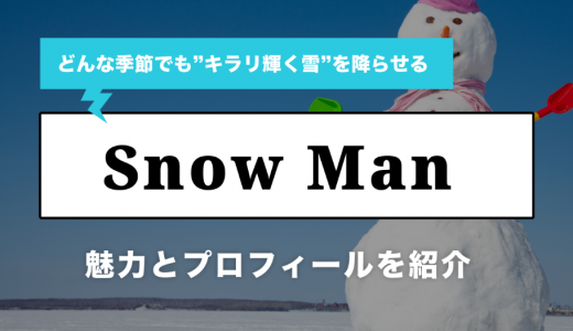 Snow Man(スノーマン)メンバーの年齢、名前、意外な経歴とは…?