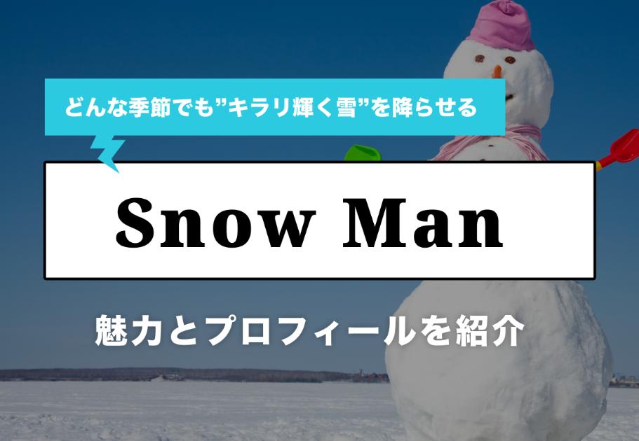 フレッシュ snowman ビート クレイジー