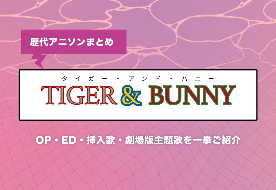 アニメ『TIGER & BUNNY』の歴代アニソン特集!OP・ED・挿入歌・劇場版主題歌を一挙ご紹介
