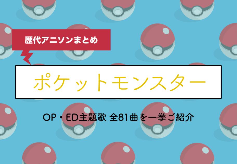 アニメ版・ポケットモンスターの歴代OP・ED主題歌 全81曲を一挙ご紹介!!