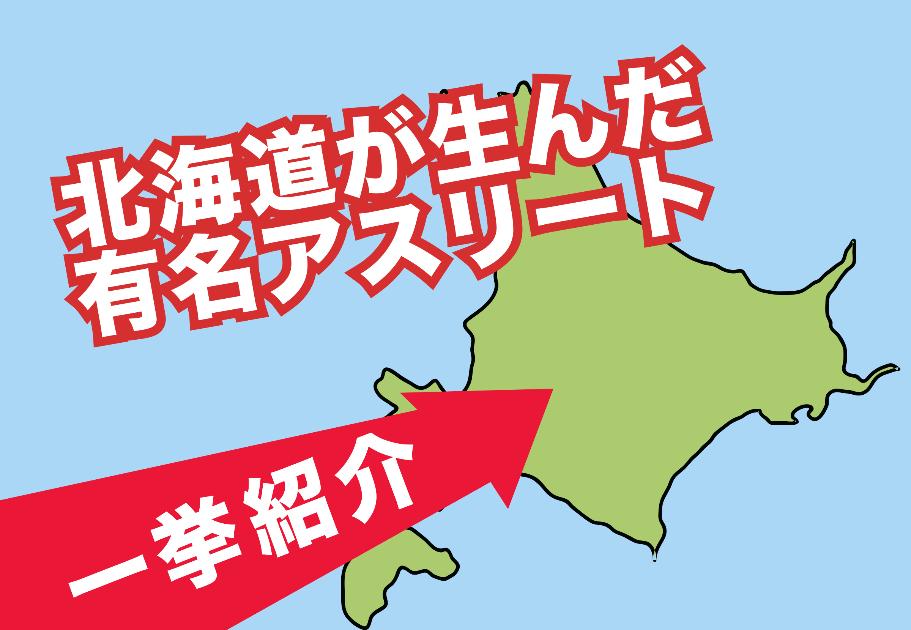 【2020年最新】北海道出身の有名アスリートを一挙紹介!