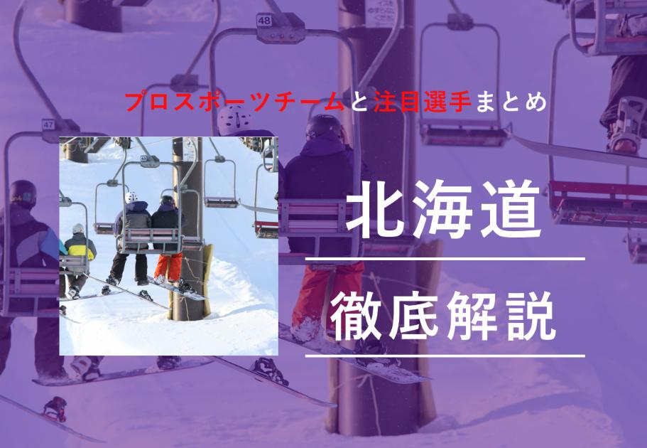 北海道のプロスポーツチームと注目選手まとめ