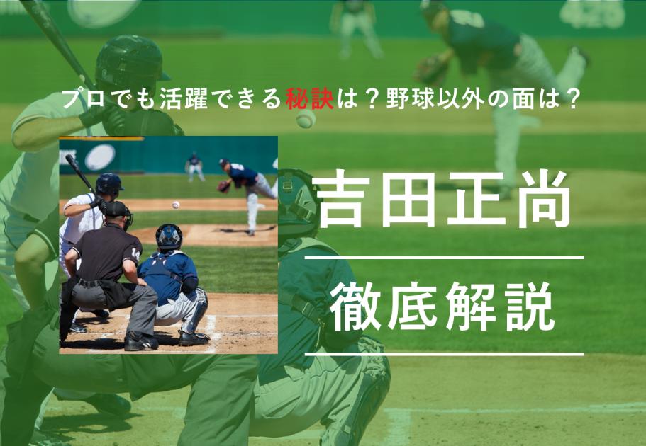 吉田正尚さんの経歴・プロフィール!プロでも活躍できる秘訣は?野球以外の面は?