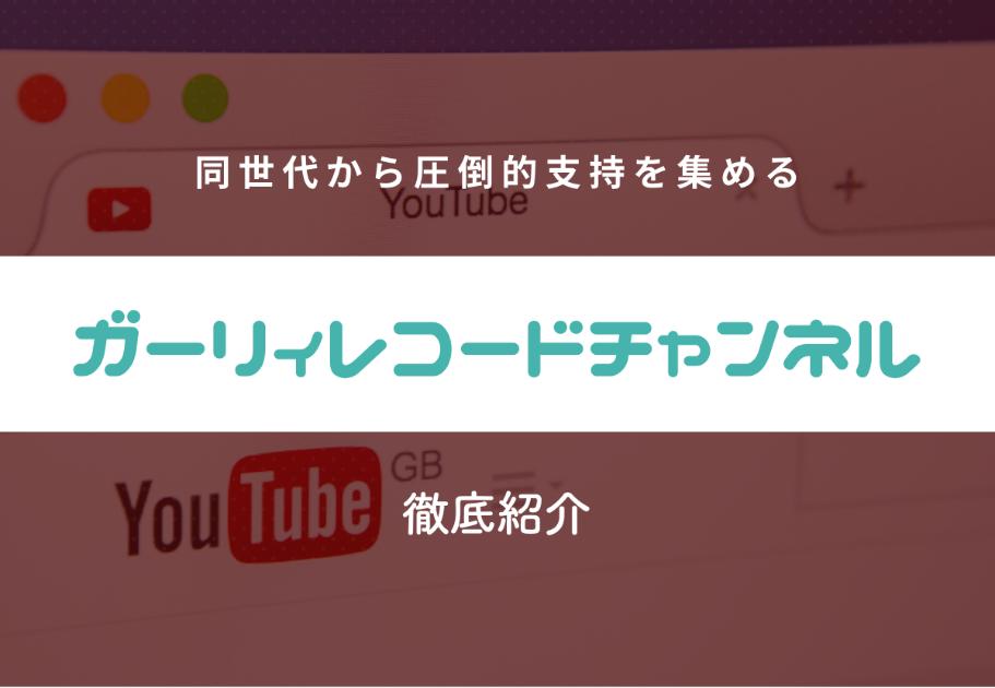 【Youtubeで大人気】ガーリィレコードのメンバー、年齢、おすすめの動画は…?