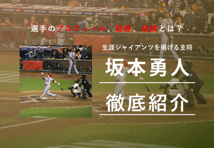 坂本勇人とは?生涯ジャイアンツを掲げる主将の成績や経歴を紹介!
