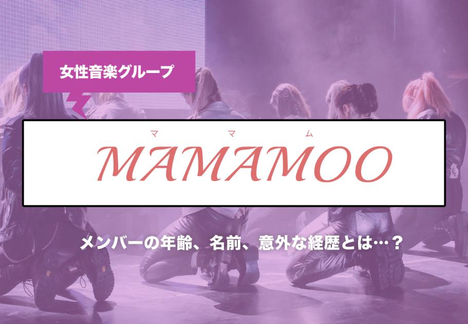 MAMAMOO(ママム)メンバーの年齢、名前、意外な経歴とは…?