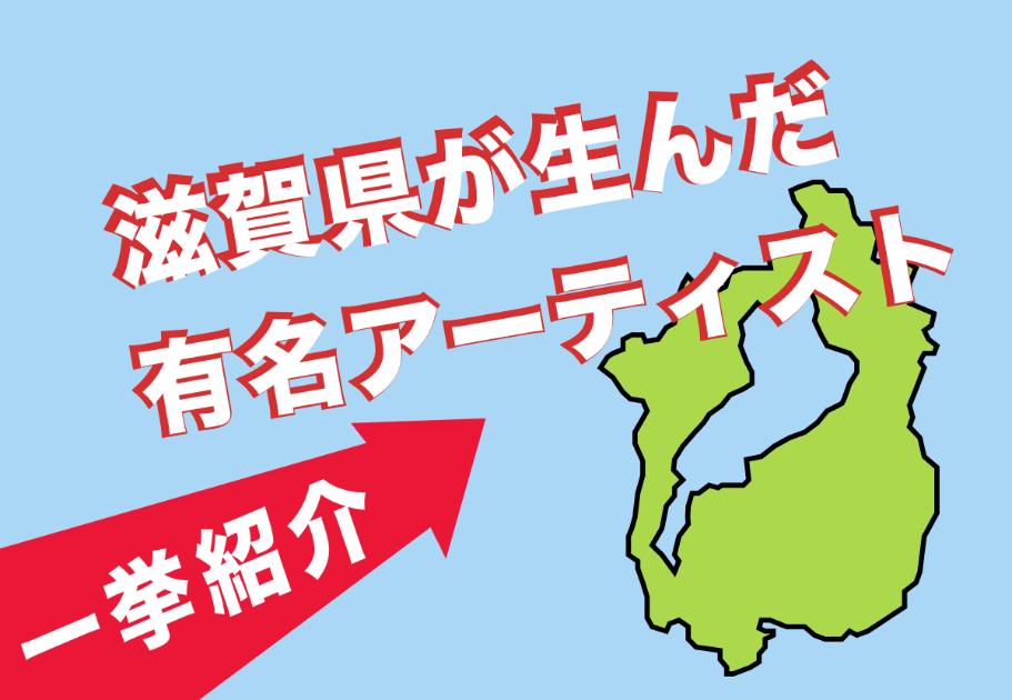 【2021年最新】滋賀県が生んだ滋賀県出身の有名アーティスト