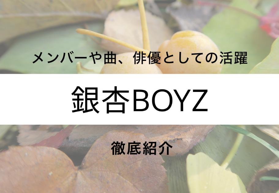 銀杏BOYZ(ぎんなんぼーいず)メンバーの年齢、名前、意外な経歴とは…?