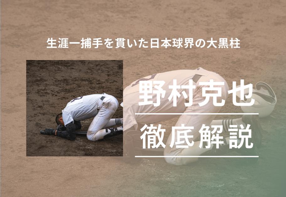 野村克也、生涯一捕手を貫いた日本球界の大黒柱【あなたは私達の向日葵だった】