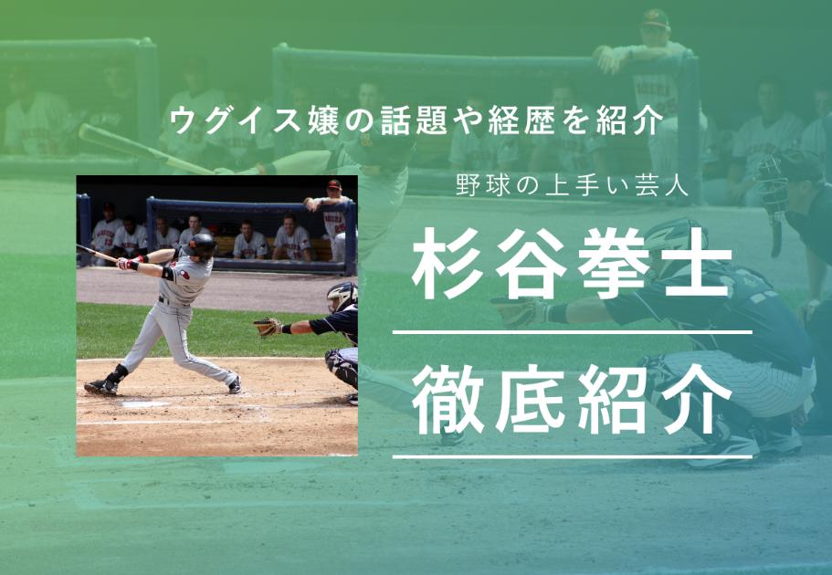 野球の上手い芸人「杉谷拳士」とは?ウグイス嬢の話題や経歴を紹介!