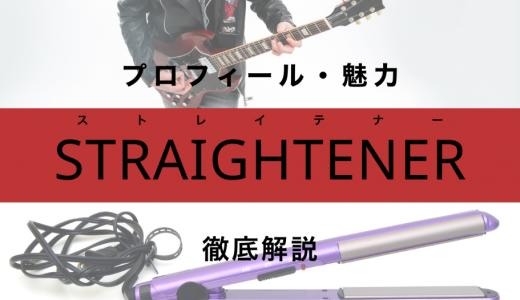 STRAIGHTENER(ストレイテナー)メンバーの年齢、名前、意外な経歴とは…?