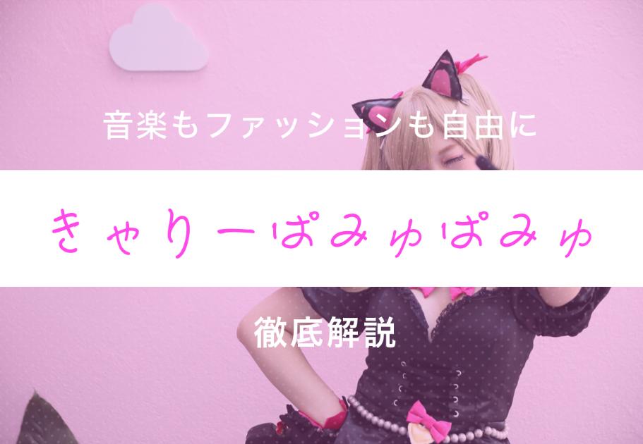 【きゃりーぱみゅぱみゅ】の経歴・プロフィール・おすすめソングベスト3を徹底解説!