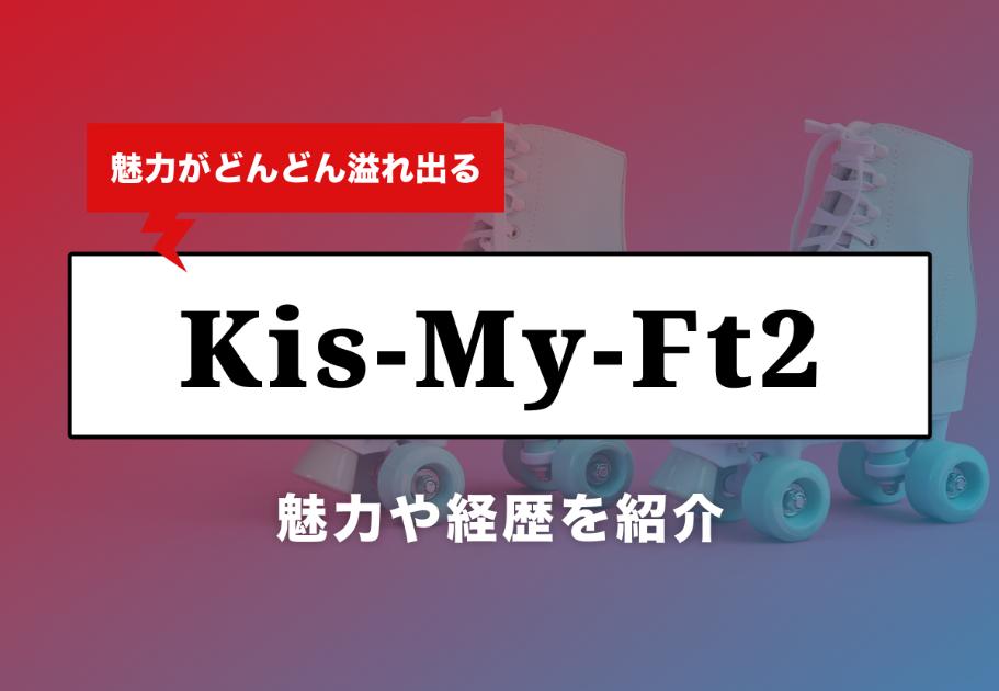 Kis-My-Ft2(キスマイ)メンバーの年齢、名前、意外な経歴とは…?