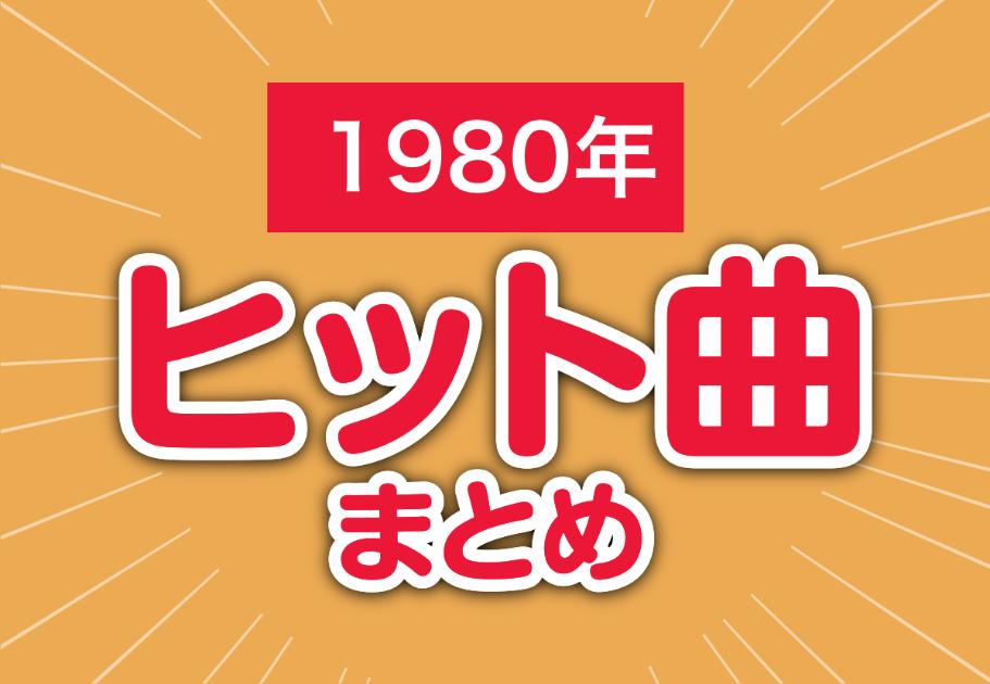【2020年最新】1980年の流行ヒット曲まとめ【大都会・異邦人】