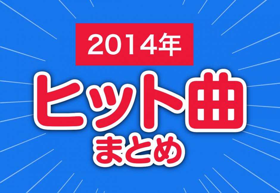 2014年のヒット曲まとめ【恋するフォーチュンクッキー、ひまわりの約束、レット・イット・ゴー】