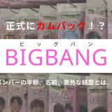 BIGBANG(ビッグバン)メンバーの年齢、名前、意外な経歴とは…?