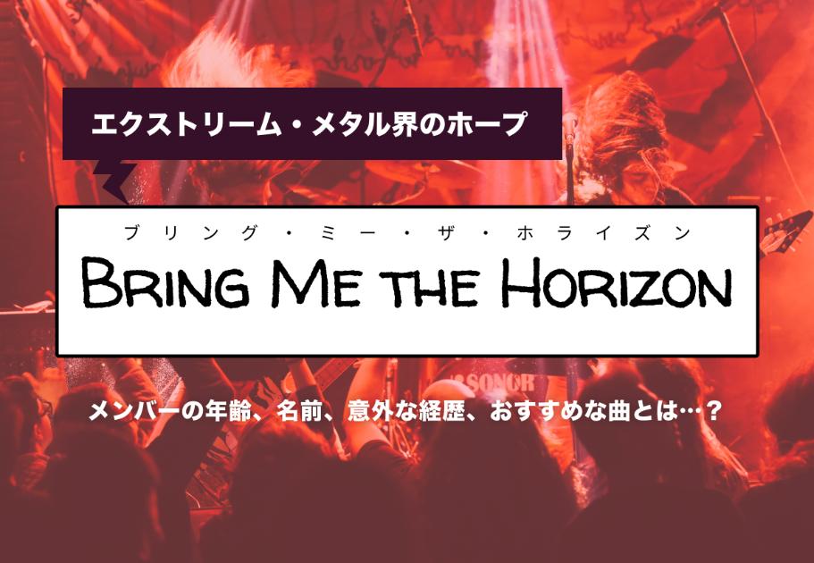 Bring Me the Horizon(BMTH) メンバーのプロフィールや経歴、その魅力とは…?