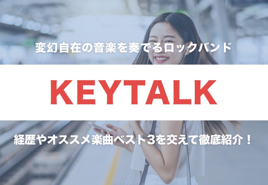 KEYTALK(キートーク)メンバーの年齢、名前、意外な経歴とは…?