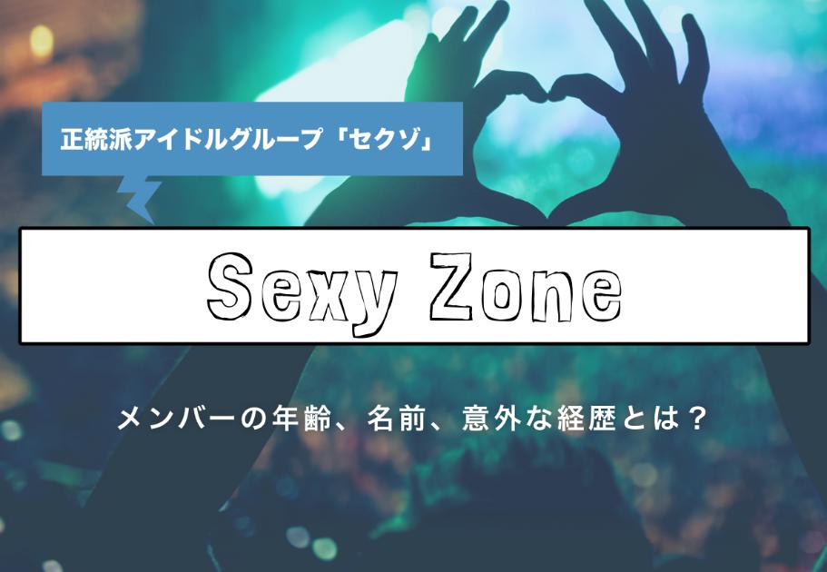 Sexy Zone(セクゾ)メンバーの年齢、名前、意外な経歴とは?