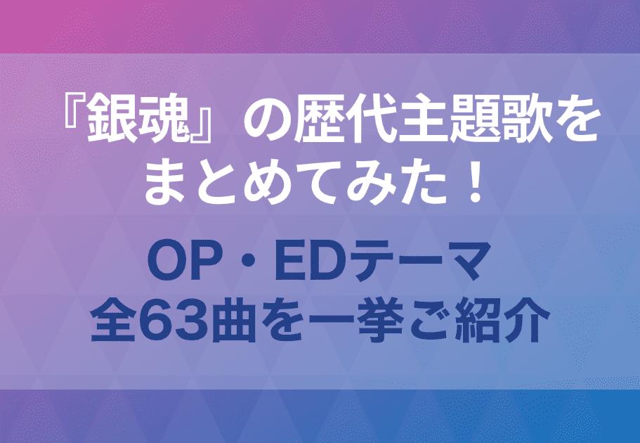 『銀魂』の歴代主題歌をまとめてみた!OP・EDテーマ全63曲を一挙ご紹介
