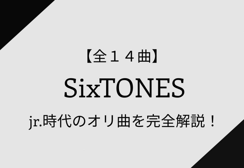 【全曲レビュー】SixTONES(ストーンズ)- リード曲、カップリング曲、アルバム曲、ユニット曲を完全網羅!