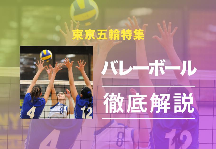 【東京五輪特集】「バレーボール」のルールや見どころ、注目選手は?