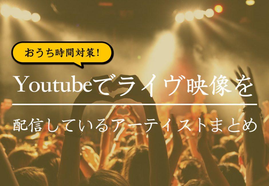 【GW後半戦】YouTube Music Weekの注目アーティストまとめ【#おうち時間】