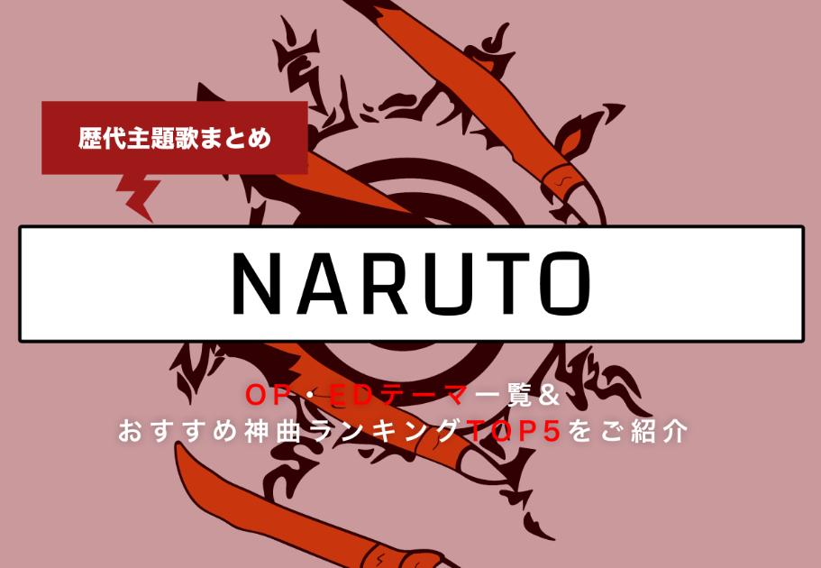 アニメ『NARUTO』の歴代主題歌を特集!OP・EDテーマ一覧&おすすめ神曲ランキングTOP5をご紹介
