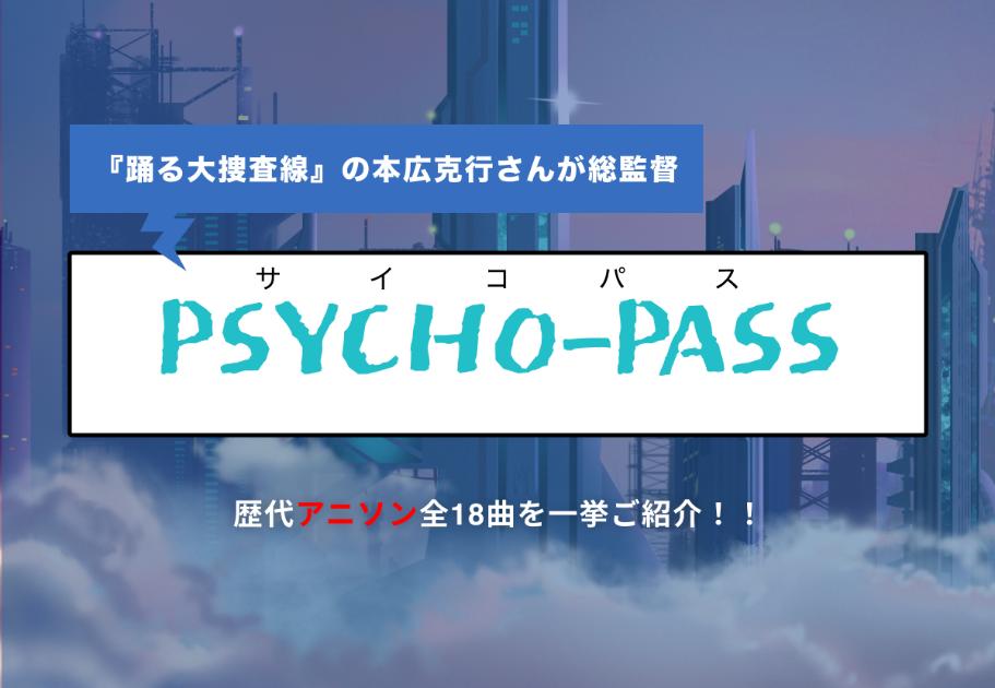 大ヒットアニメ『PSYCHO-PASS サイコパス』の歴代アニソン全18曲を一挙ご紹介!!